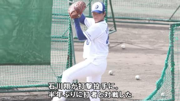 中日・石川翔が右肘痛から復帰へ打撃投手で58球 半年ぶりに打者と対戦「まずは無事に投げられたことが収穫です」【動画】