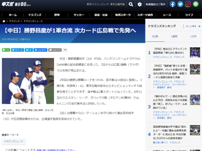 中日・勝野昌慶投手が1軍合流!!! 9月7日(火)からの広島戦で先発へ!
