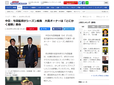 中日・大島オーナー「とにかく優勝してくれ」 与田監督は補強を要望「できる範囲でお願いします」
