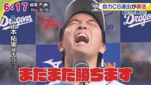 中日・山本拓実、今季3勝目! お立ち台で絶叫「まだまだ勝ちます!」