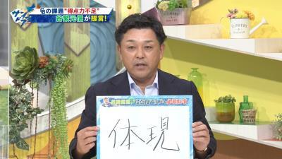 谷繁元信さんが『ドラゴンズの打線、点が入らない問題』を語る! これからのポイントは「体現」?