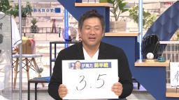 山崎武司さん「高橋周平が長打を打つためには正直ね、今のバッティングの形じゃ打てないです」