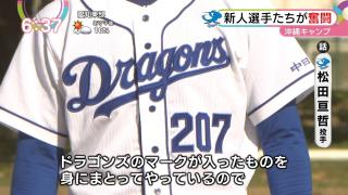 中日育成ドラフト1位・松田亘哲投手「まだコスプレ感が出ているなと(笑)」