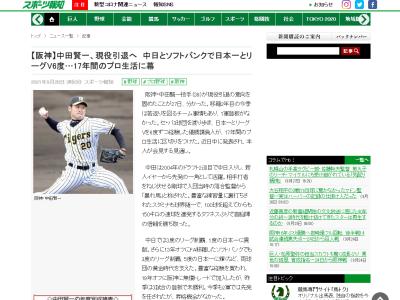 阪神・中田賢一、現役引退へ… 中日とソフトバンクで日本一とリーグV6度…17年間のプロ生活に幕
