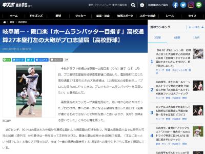 岐阜第一・阪口樂がプロ志望届!「プロでもホームランバッターを目指したい」 現在の2021年プロ野球志望届提出者一覧(9月9日時点)