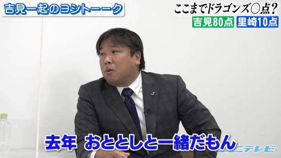 里崎智也さん「ここまでのドラゴンズは投手、野手、采配、全部10点」【動画】