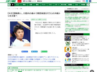 【球団発表】中日・溝脇隼人選手が口腔内に痛みを発症、精密検査を行うため沖縄から帰名…