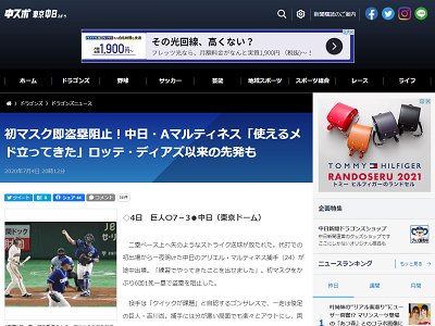 中日・武山真吾コーチ「次はアリエルに負けない選手を1軍に送り出します。ドラゴンズの捕手争い熱くさせますよ」