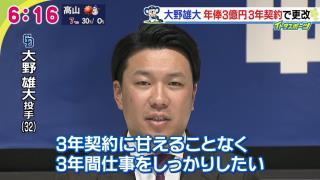 中日・大野雄大投手「京田にあとでLINEしときます。『こんな遅なったで!』って(笑)」