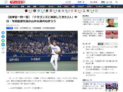 中日・与田監督、今季限りで現役引退する山井大介投手と藤井淳志選手についてコメントする