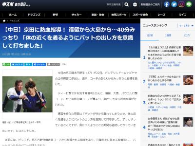中日・村上隆行コーチ、京田陽太選手への指導内容は「バットが体から離れてしまうので、バットが内から出てくるように、バットの面を長く使えるように」