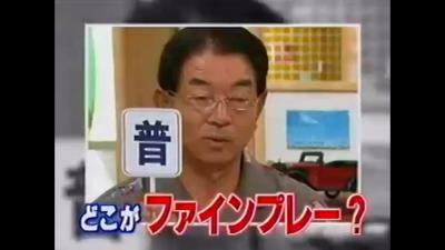 """高木守道さんに高木チェックで「普通です」と言われ続けた井端弘和さんが今度は""""井端チェック"""" 若狭アナ「高木さ~ん!井端さんも厳しい!」"""