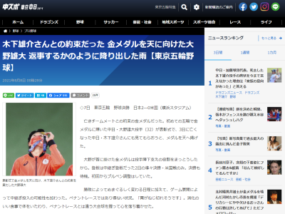 中日・大野雄大投手「『大野さん、金メダル獲ったら見せてくださいね』と約束をしていたので、アイツに報告できたので良かった」