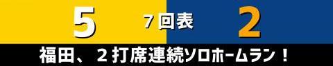 10月1日(金) セ・リーグ公式戦「阪神vs.中日」【試合結果、打席結果】 中日、2-5で敗戦… 阪神打線の一発攻勢で5失点、連勝は3でストップ…