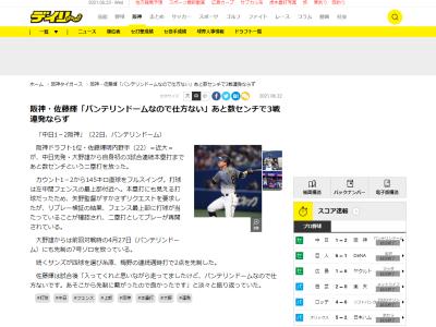 阪神・佐藤輝明「バンテリンドームなので仕方ないです」