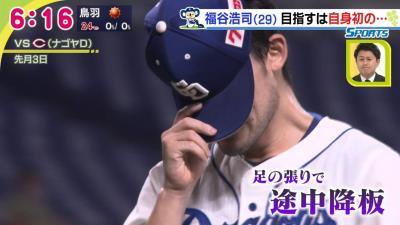 中日・福谷浩司投手、途中降板で見せた涙の理由を語る