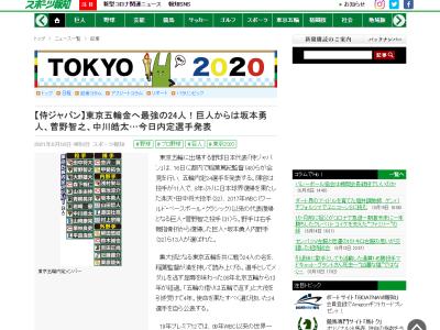 東京オリンピック野球日本代表・侍ジャパンの内定メンバー24人! 中日からは大野雄大投手が選出へ!!!