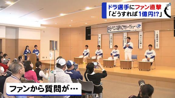 中日・高橋周平「Bクラスだと、なかなか給料が上がらないので…」【動画】
