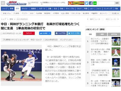 """中日・岡林勇希、快速飛ばして同点""""ランニング""""2ランホームランを放つ!!!"""