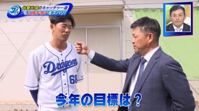 中日・桂依央利捕手&谷繁元信さん「イエーイ☆」