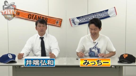 井端弘和さんが選ぶ2020年プロ野球・守備のベストナイン『井端グラブ賞』! 今季選出された選手達は…?【動画】