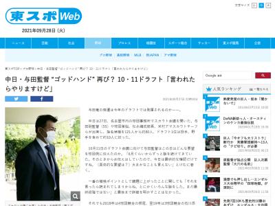 中日・与田監督、ドラフト抽選クジ引きは「(任されたら?)言われたらやりますけど」