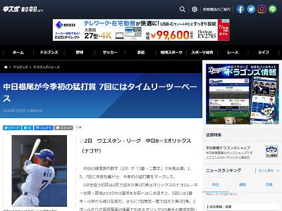 中日・根尾昂、今季初の猛打賞! レフトへライトへ3安打!【動画】