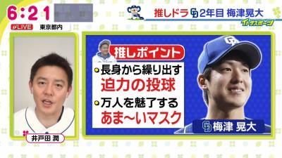 井戸田潤さん「中日・梅津晃大投手に見つめられるとね、一瞬ちょっとキュン♡とするんですよ」