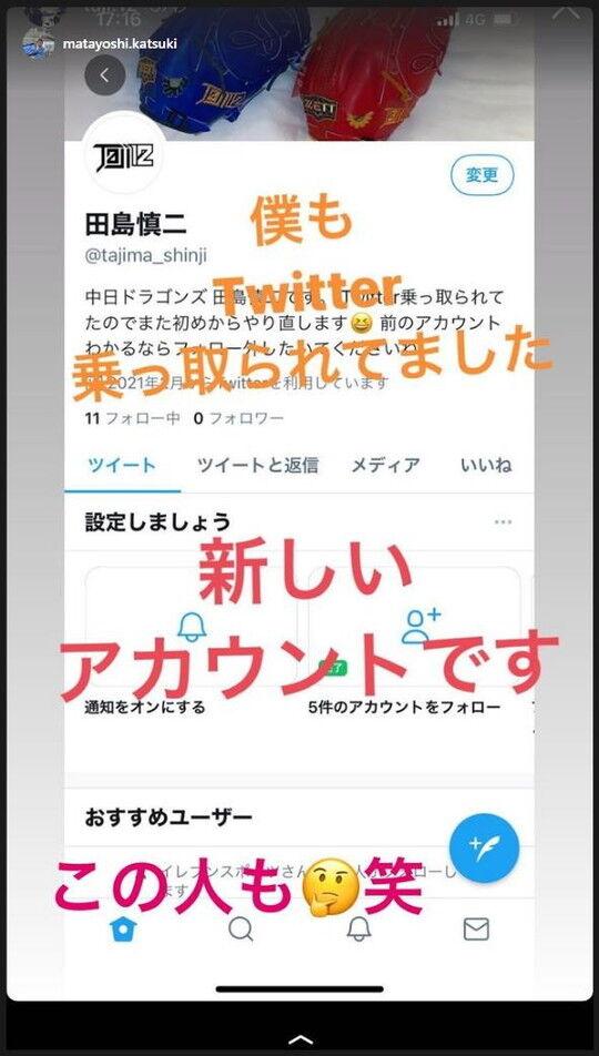 中日・田島慎二投手のTwitterアカウントも乗っ取り被害に遭っていた… 田島投手は新アカウントを開設「又吉もやり直してるし、また1から少しずつやってきます」