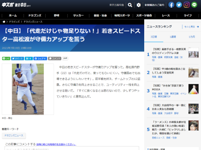 中日・高松渡「代走だけだと使ってもらいにくい。守備固めでも出場できるようにしたいです」