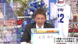 レジェンド・立浪和義さんが考える中日ドラゴンズ優勝への注目選手は…?