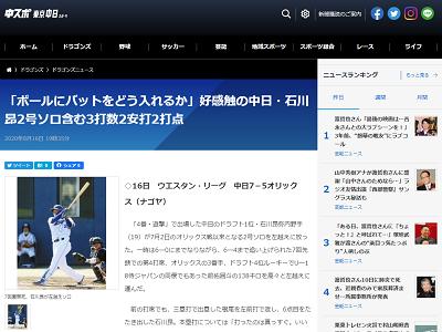 中日ドラフト1位・石川昂弥、第2号ソロホームラン含む2安打3出塁2打点の大活躍!「徐々にいい形になってきている」【動画】