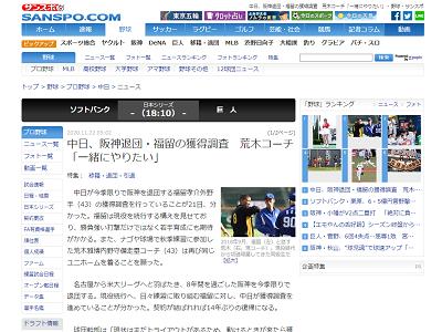 中日・荒木雅博コーチ、阪神退団の福留孝介について…「一緒にやりたいかと言われればもちろんやりたい」