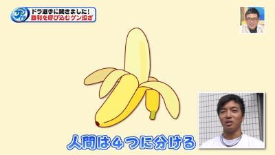 中日・山本拓実投手、バナナを食べる時は皮を4つに分けて食べる