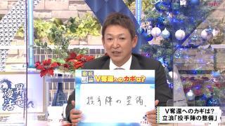 レジェンド・立浪和義さん「祖父江、福は相当登板していますから今年のように来年も活躍と簡単にはいかないと思うんですよね」