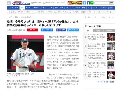 西武・松坂大輔投手が今季限りで引退…「右手の指の感覚がない。これ以上チームに迷惑をかけることはできない」