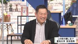 山崎武司さんの愛知大・安田悠馬選手への評価は…?「本当にホームランバッター、長距離バッターの打ち方ですよね」
