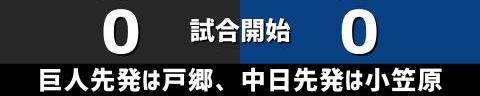 8月15日(日) セ・リーグ公式戦「巨人vs.中日」【試合結果、打席結果】 中日、2-4で敗戦… 後半戦勝利なく、前半戦から6連敗に…