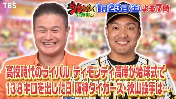 2021年『ジョブチューン★プロ野球ぶっちゃけ祭り!』が放送決定!