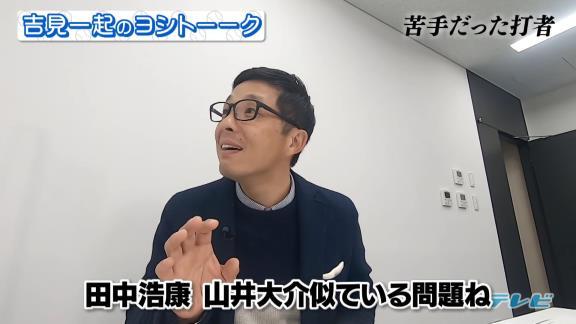 中日・浅尾拓也コーチ「苦手だった打者は…あと田中浩康さん」 吉見一起さん「あっ、山井さんじゃないですか?それ(笑)」【動画】