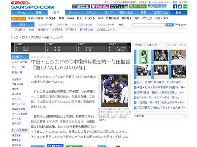 中日・ビシエド、今季絶望… 与田監督「厳しいんじゃないかな」