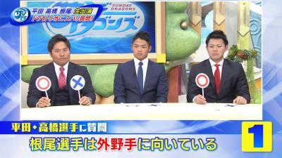 Q.中日・根尾昂選手は外野手に向いている? 周平「◯」 平田「◯ ✕」