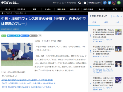 中日・加藤翔平「逆風でしたし、自分の中では普通のプレーだと思います」