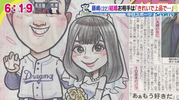 結婚を発表した中日・藤嶋健人「僕の一目惚れです」 2人の夢は「幸せに暮らせる一軒家を建てたい」
