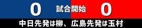5月9日(日) セ・リーグ公式戦「中日vs.広島」【試合結果、打席結果】 中日、2-0で勝利! 主砲の一発で先制し、完封リレーで逃げ切る!!!