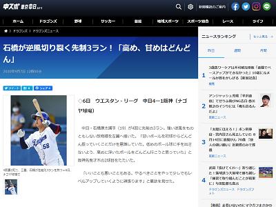 中日・石橋康太、レフトへのド派手な先制3ランホームラン含む3打数2安打3打点の活躍! ついにOPS.900超え!【動画】