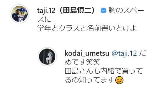 中日・田島慎二投手「胸のスペースに学年とクラスと名前書いとけよ」 遠藤一星選手「あーーーかっこいい」