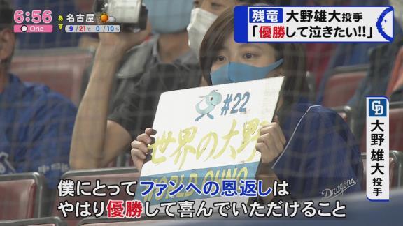 中日・大野雄大投手「このチームメート、チームが大好き。優勝してファンの皆さんと一緒に泣きたい」