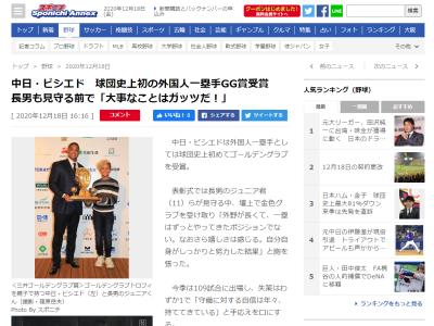 中日・ビシエド、『三井ゴールデン・グラブ賞』の表彰式でビシエドジュニアくんと記念撮影しニッコリ