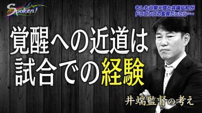 プロ2年目の中日・根尾昂を井端弘和さんはどう見ている? 井端「誰かが不調だった時に代わって1年間経験してくれたら爆発的に伸びていく選手」